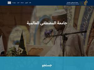 Al Mustafa International University's Website Screenshot
