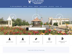 Islamic Azad University, Ashkezar Screenshot
