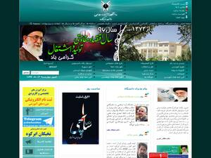 Islamic Azad University, Abarkouh's Website Screenshot