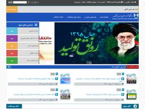 Islamic Azad University, Andimeshk Screenshot
