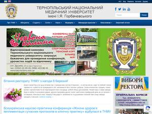 Ternopil State Medical University Screenshot