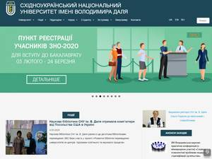 East Ukrainian National University's Website Screenshot
