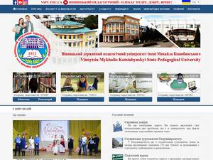Vinnitsa State Pedagogical University Screenshot