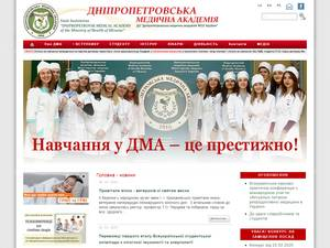 Dnipropetrovsk Medical Academy's Website Screenshot