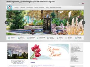 Zhytomyr Ivan Franko State University's Website Screenshot