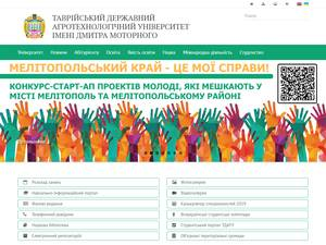 Tavria State Agrotechnological University's Website Screenshot