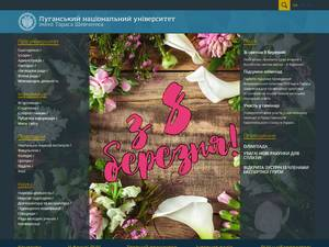 Luhansk Taras Shevchenko National University's Website Screenshot