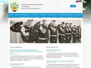 Mykolayiv National University's Website Screenshot