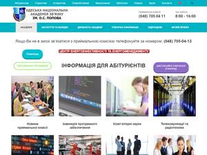 Odessa National Academy of Telecommunications's Website Screenshot