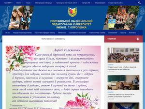 Poltava State Pedagogical University Screenshot