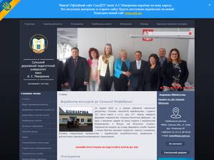 Sumy State Pedagogical University's Website Screenshot