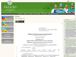 Kharkiv Medical Academy of Postgraduate Education Screenshot