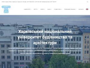 Kharkiv National University of Construction and Architecture Screenshot