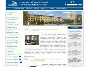 Chernihiv National University of Technology's Website Screenshot