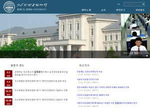 Kim Il Sung University's Website Screenshot