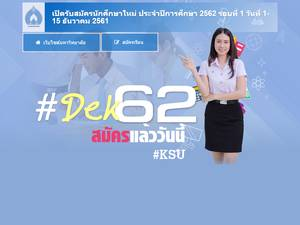 Kalasin University Screenshot