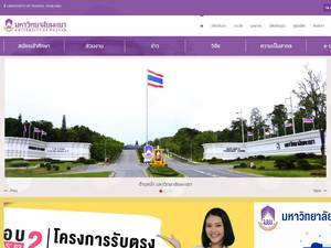 University of Phayao's Website Screenshot