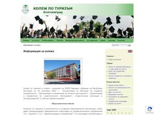 College of Tourism Blagoevgrad's Website Screenshot