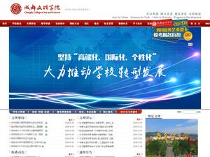 Chengdu College of Arts and Sciences's Website Screenshot