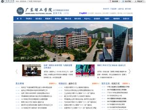 Guang Dong Polytechnic College's Website Screenshot