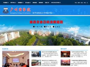 Guangzhou College of Commerce's Website Screenshot