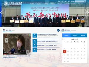 Harbin Institute of Petroleum's Website Screenshot