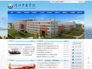 Hebei University of Chinese Medicine Screenshot