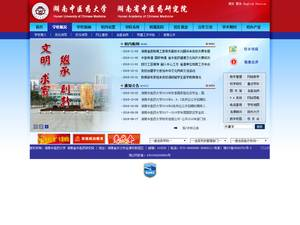 Hunan University of Chinese Medicine's Website Screenshot