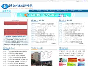 Hunan University of Finance and Economics's Website Screenshot