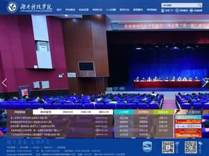 Hunan University of Science and Engineering Screenshot