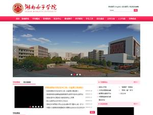 Hunan Women's University Screenshot