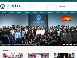 Jiangxi Institute of Fashion Technology's Website Screenshot