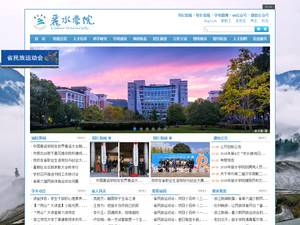 Lishui University's Website Screenshot