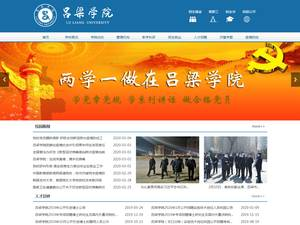Luliang University Screenshot
