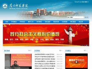 Nanchang Normal University's Website Screenshot