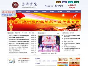 Pingxiang University's Website Screenshot