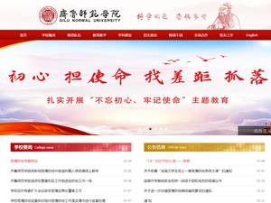 Qilu Normal University's Website Screenshot