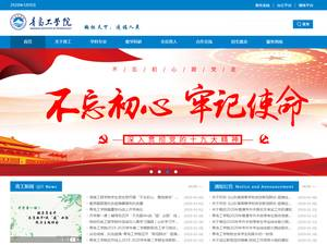 Qingdao University of Technology Screenshot