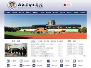 Shandong Huayu University of Technology's Website Screenshot