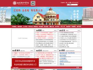Shandong Xiehe University Screenshot