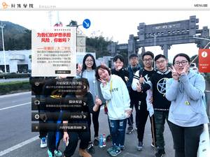 Shanghai Xingwei College's Website Screenshot