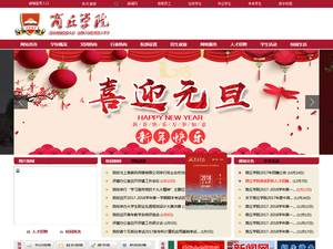 Shangqiu University's Website Screenshot