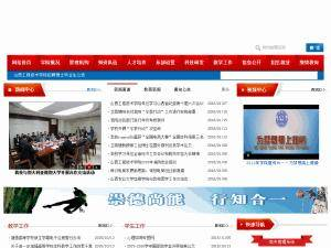 Shanxi Institute of Engineering and Technology's Website Screenshot