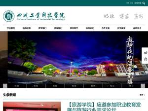 Sichuan Institute of Industrial Technology's Website Screenshot