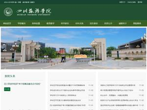Sichuan Tourism University Screenshot