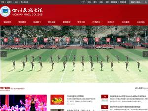 Sichuan University for Nationalities's Website Screenshot