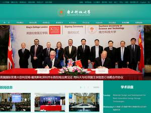 South University of Science and Technology of China's Website Screenshot