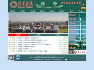 Suqian College's Website Screenshot