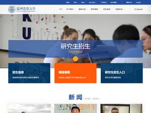 Wenzhou-Kean University's Website Screenshot