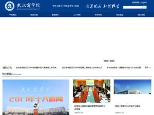 Wuhan Business University Screenshot